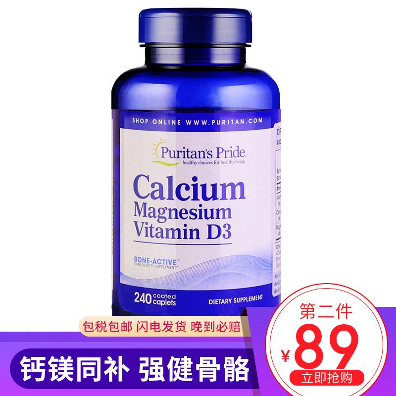 普丽普莱钙镁片维生素D钙片中老年补钙保健品美国原装进口240片