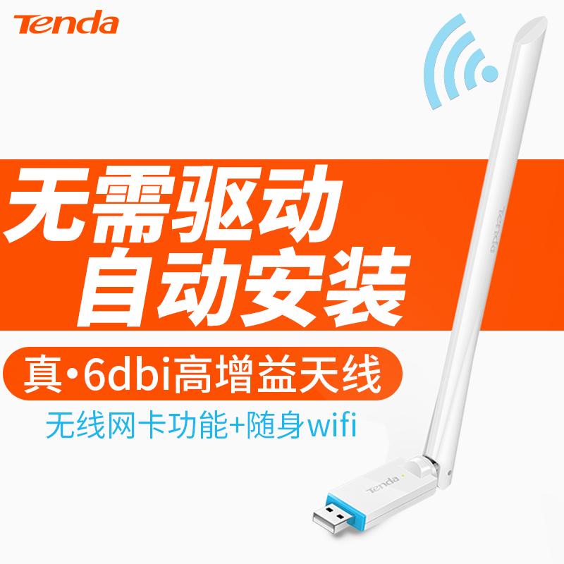 【高增益天线】腾达 免驱动无线网卡台式机USB无限电脑外接wifi发射器外置接收器