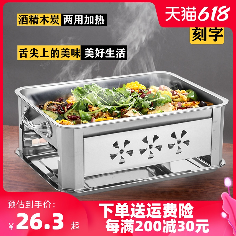 烤鱼盘长方形家用不锈钢烤鱼炉商用木炭烧烤炉酒精炉子海鲜大咖盘