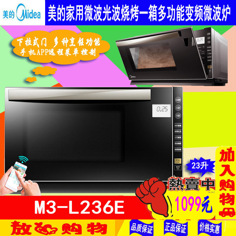 Midea / Midea m3-l236e frequency conversion microwave oven household microwave oven oven integrated light wave oven microwave oven