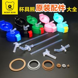原装正品韩国杯具熊儿童保温杯配件吸管盖吸嘴杯盖密封圈防漏塞子