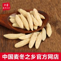 中国麦冬之乡 特级野生无硫天然泡水买2发500g克中药材茶沙参玉竹