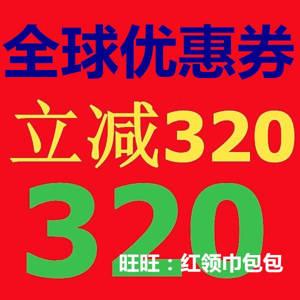 国外迎客礼金券卷爱bi爱必应优惠迎接减200折扣应券代订air