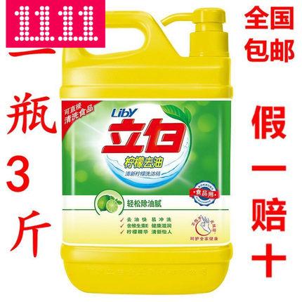 全国包邮 立白柠檬去油洗洁精1.5kg 3斤瓶装强效去油去腥食品用