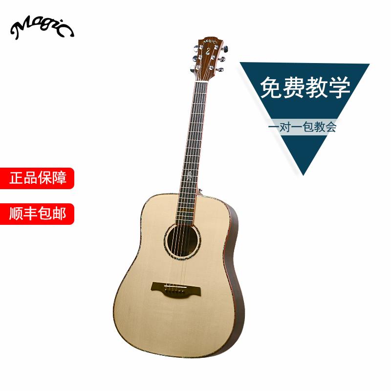 Magic麦杰克 SO1000 SD1000 SD1000C 全单民谣吉他 牧马人乐器