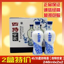 四特酒四特世家双胞胎2盒青花瓷45度特香型纯粮食酒江西名酒