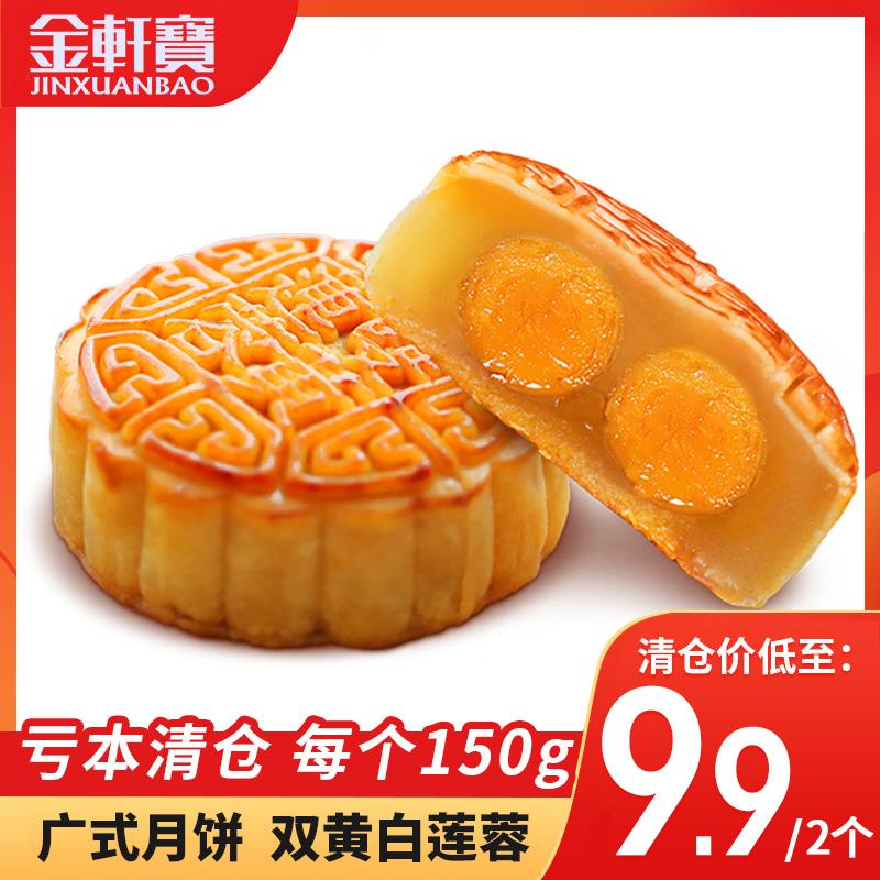金轩宝中秋月饼蛋黄莲蓉月饼礼盒装双黄白莲蓉送礼广式蛋黄月饼