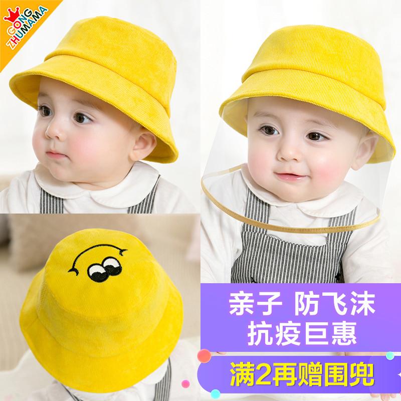 亲子防飞沫婴儿帽子春秋薄款防护头罩男女儿童帽婴幼儿宝宝渔夫帽
