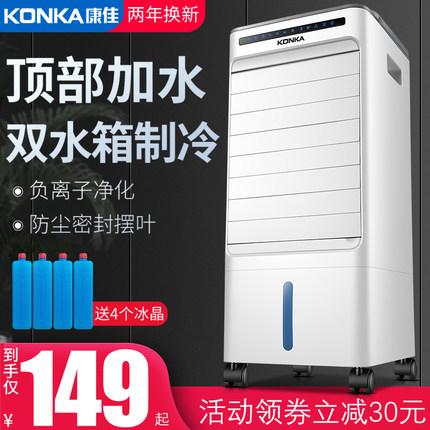 康佳空调扇家用小型冷风机制冷器宿舍冷风扇加湿单冷气移动小空调