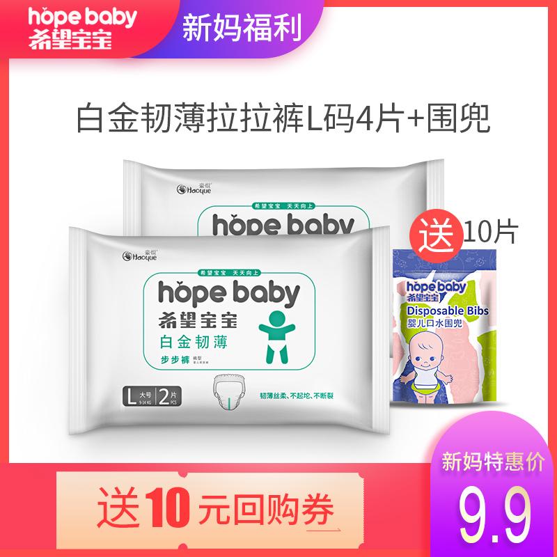 【新妈福利】希望宝宝白金韧薄拉拉裤L4片体验装 +送婴儿围兜