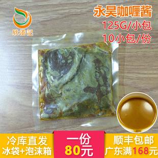 永昊咖喱酱125g每包711鱼蛋鱼豆腐