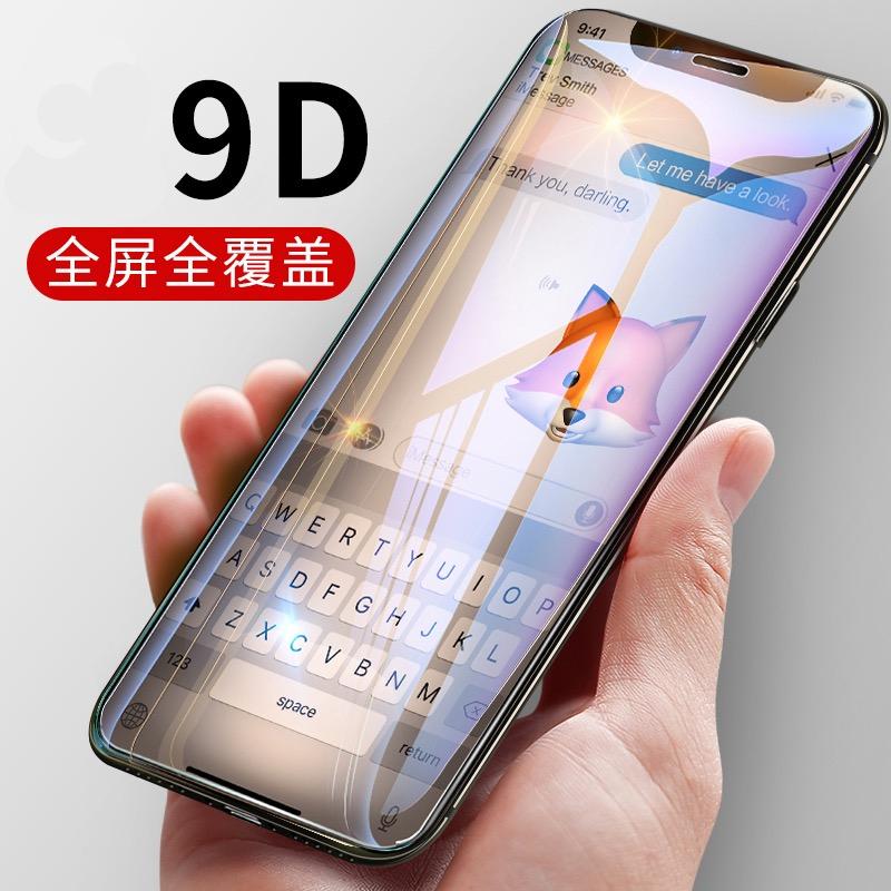 苹果X/XR/XS/Max钢化膜全屏覆盖iphone8plus/7玻璃膜11pr10-15新券