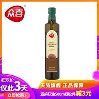 众喜 食用亚麻籽油 500ml冷榨婴儿食用油 宝宝辅食月子油单瓶