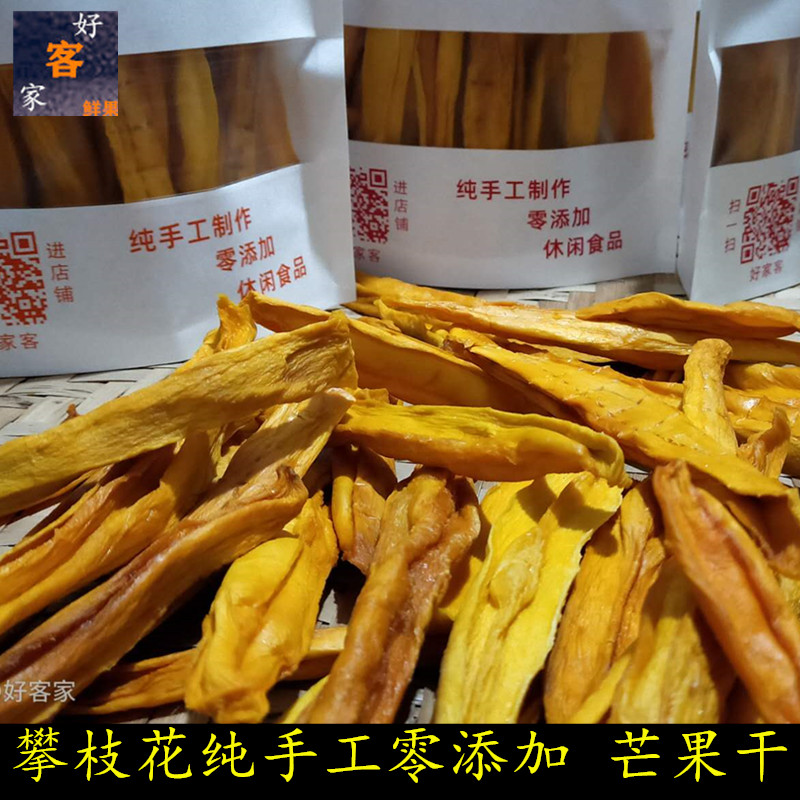 Sichuan Panzhihua local specialty good Hakka dried mango pure manual sugar free zero added leisure food special dried fruit