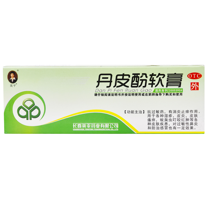 英平 丹皮酚软膏15g 抗过敏药 消炎 湿疹皮炎皮肤瘙痒 过敏性鼻炎