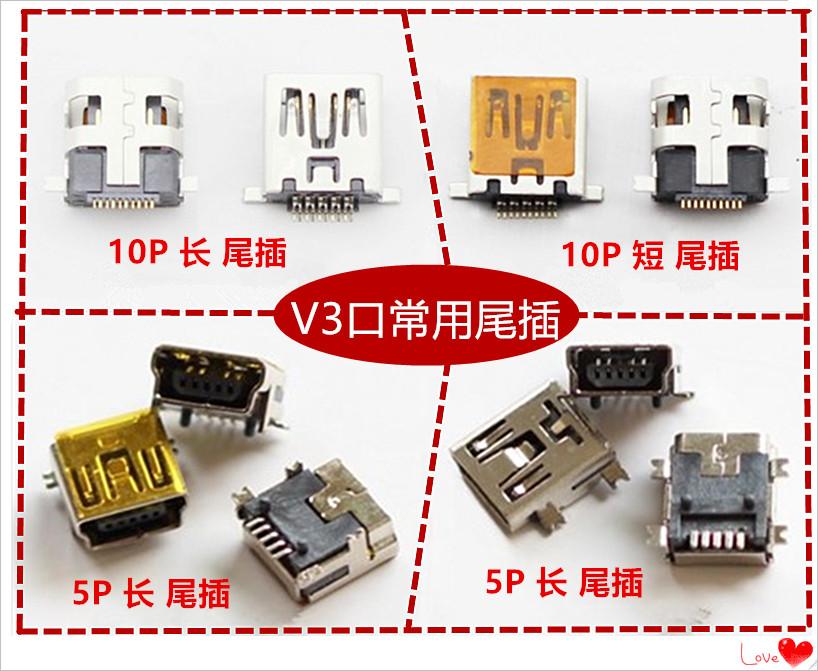 V3口尾插批发 智能手机尾插 5针V3 10P 尾插 通用USB 充电接口
