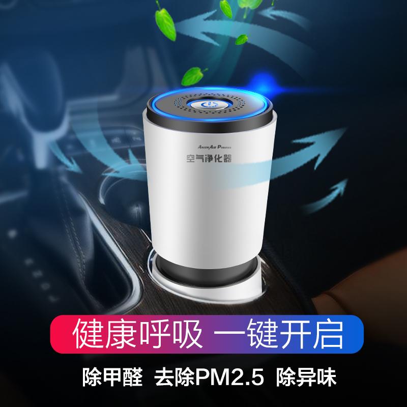 车载空气净化器除甲醛香薰消除异味过滤PM2.5汽车内用负离子氧吧
