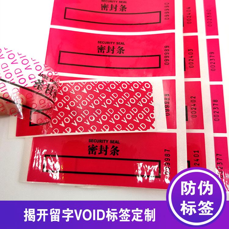 特价供应 VOID防伪胶带