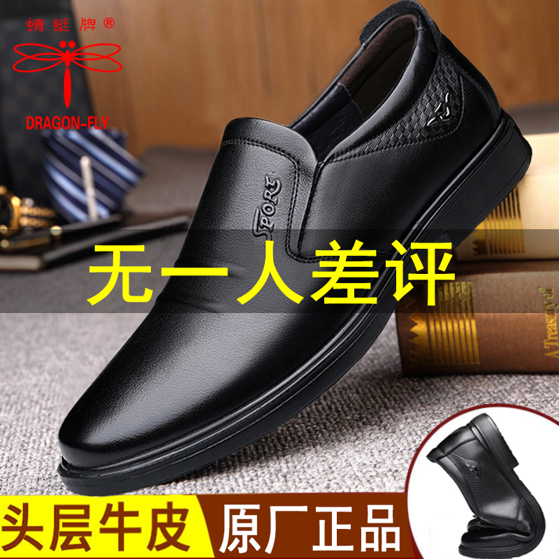 Dragonfly brand mens shoes winter business leisure cattle leather shoes mens leather plush soft sole soft leather middle aged dad shoes