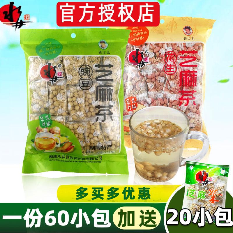 水井巷芝麻豆子茶400g*2袋胡南特产豌豆花生姜盐茶咸味擂茶冲饮品