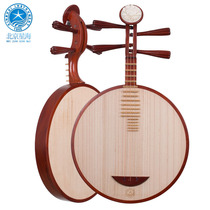Beijing Xinghai yueqin 8213 Mahogany Sipi Erhuang yueqin musical Instrument national musical Beijing opera accompaniment musical instrument