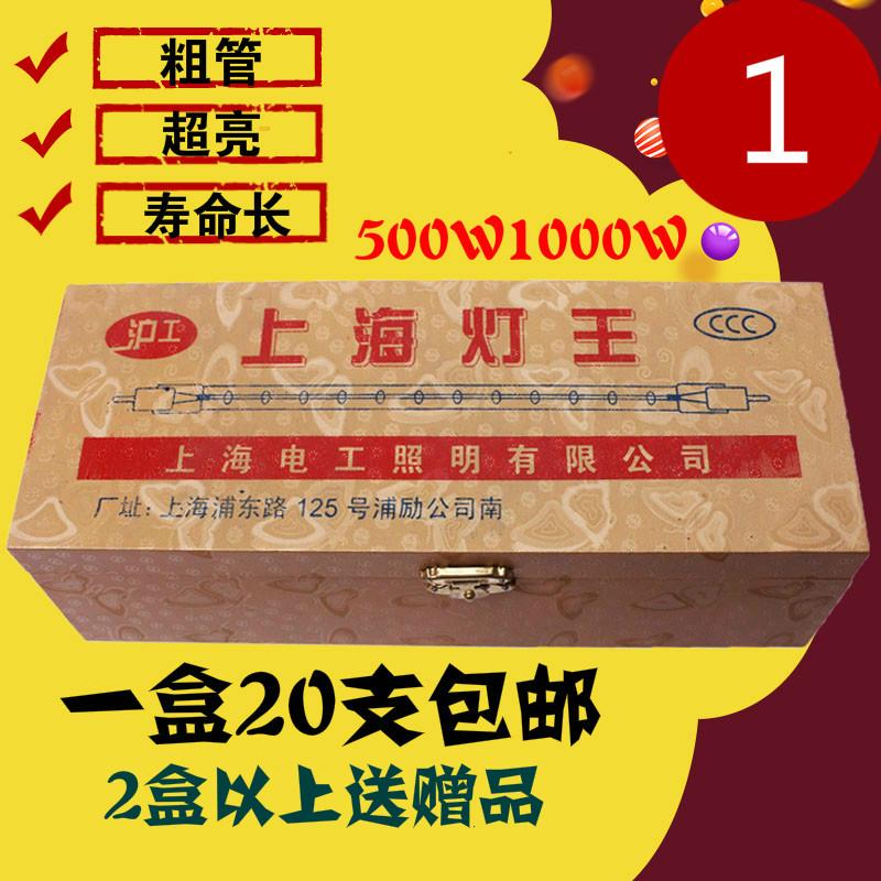 Шанхай свет король 500W1000W плитка йод вольфрам лампа зажим галоген вольфрам свет солнышко высокая температура ultrabright жаркое утка печь эксперт