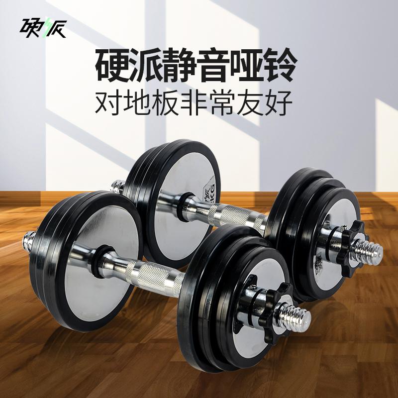 硬派全钢哑铃健身器材练臂肌15KG纯钢20公斤30家用健身男士亚铃