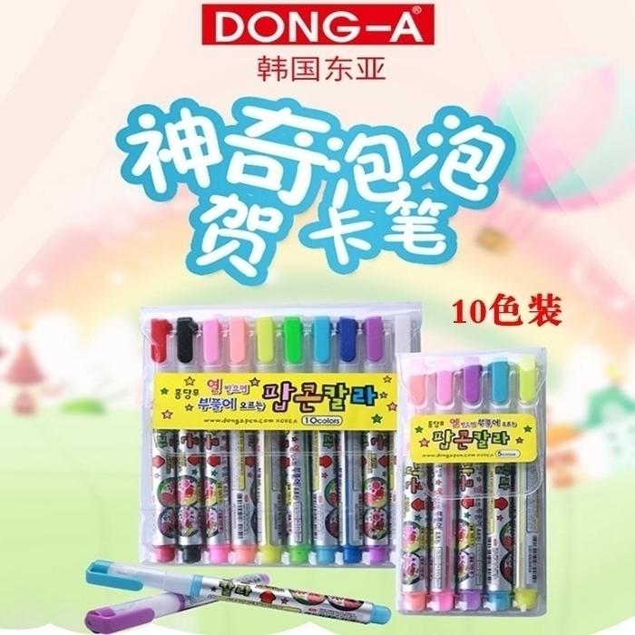 DONG-A韩国东亚爆米花笔 泡泡笔 DIY装饰相册贺卡立体涂鸦笔10色,可领取3元天猫优惠券