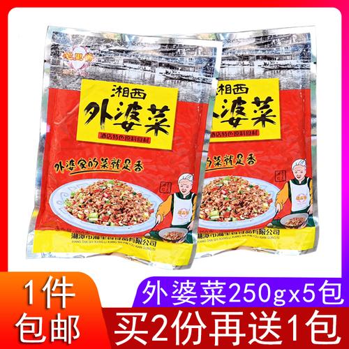 湖南特产 湘西外婆菜5包*250g腌菜坛子菜 早餐下饭菜咸腌制萝卜干