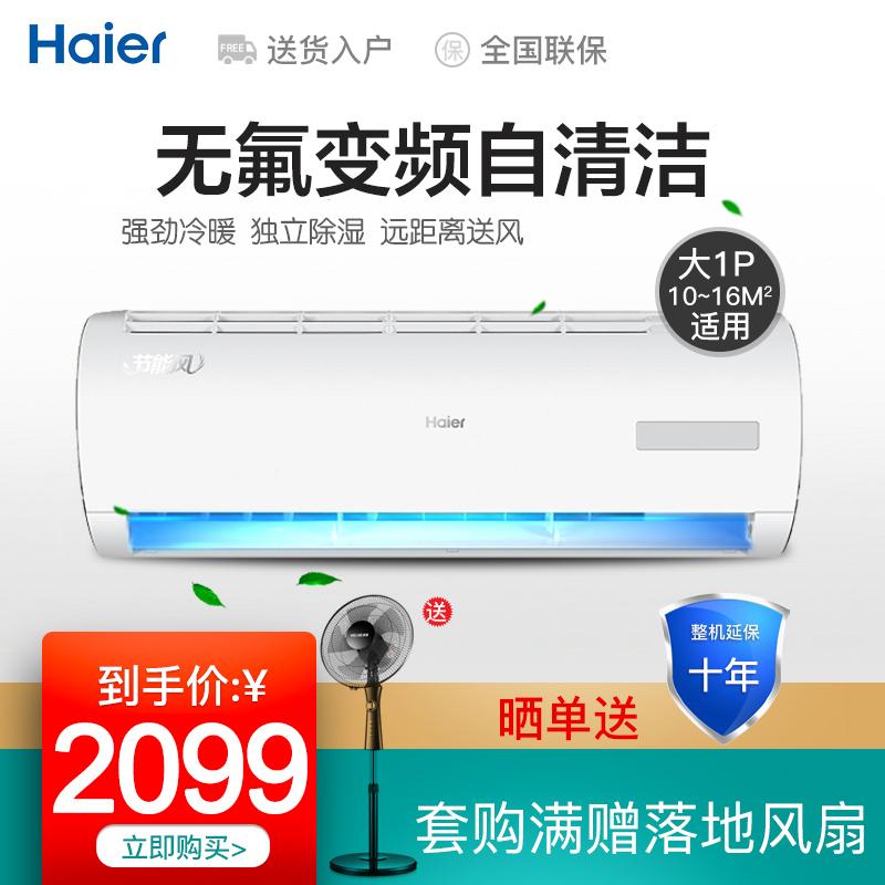 券后2099.00元haier /海尔大1p变频冷暖空调