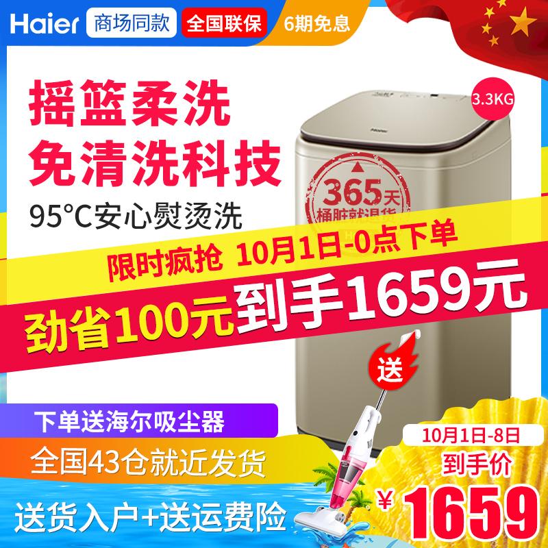 券后1679.00元海尔3.3公斤小型全自动杀菌洗衣机