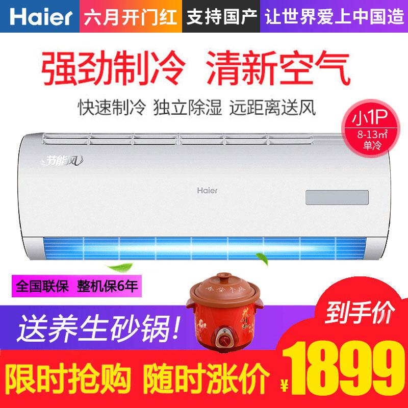 Haier/海尔 KF-23GW/13BEA13小1P匹壁挂式家用单冷空调挂机单制冷