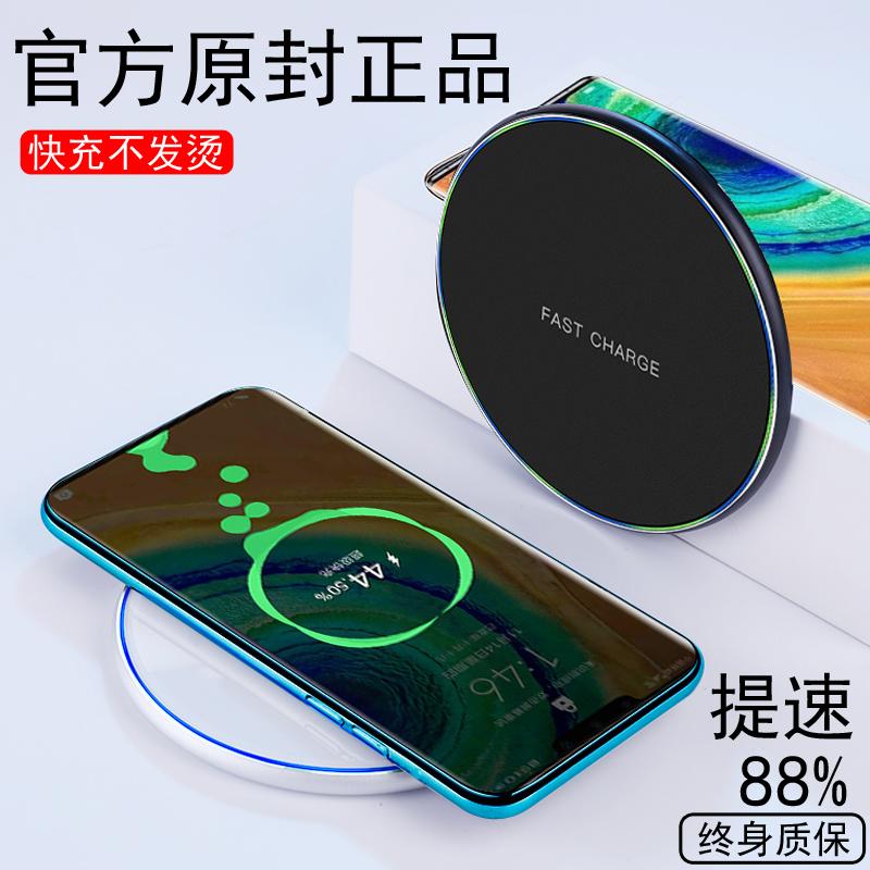 无线充电器华为mate30快充荣耀v30pro手机万能通用苹果小米10车载