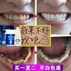 买二送一黑克白牙素祛牙渍烟牙黄牙牙结石牙垢美白牙粉喜得出品