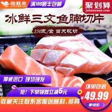 进口冰鲜三文鱼腩250g 纯鱼腩 三文鱼刺身中段 新鲜生鱼片刺身