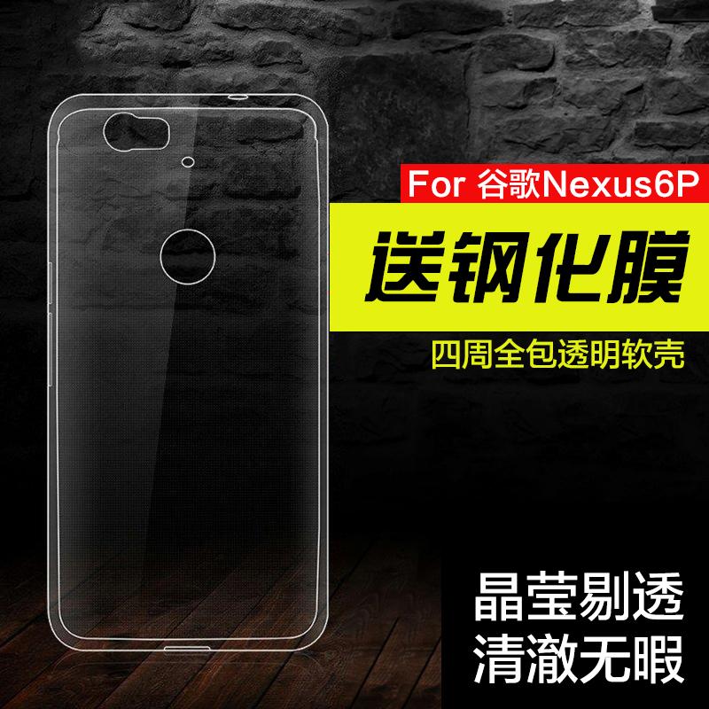 谷歌Nexus 6P手机套华为6p手机壳LGNexus 6P透明硅胶全包边超薄软