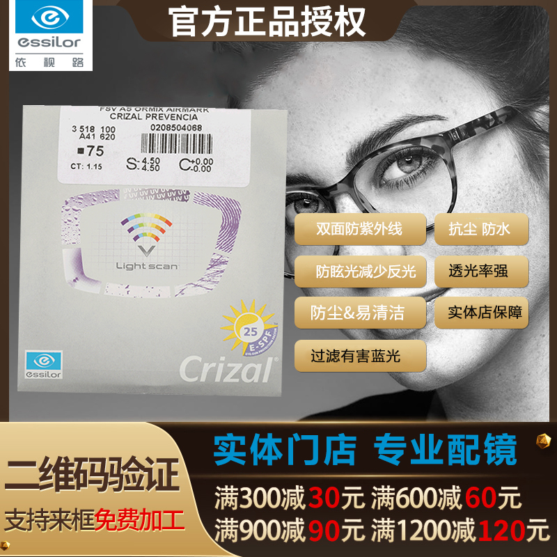 Yishi road glasses 1.56 1.60 1.67 color changing a3a4 anti blue X4 myopia matching lenses store