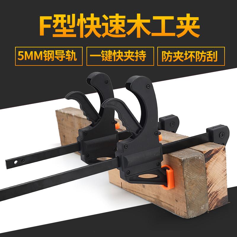 Быстро клип G блокнот F клип D форма клип C тип плотник клип фиксированный приспособление мельница инструмент кованое сталь рокер клип плотник инструмент