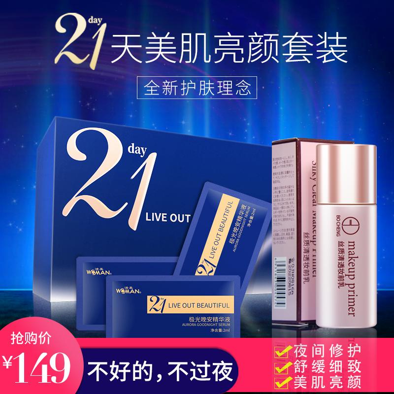 21天极光晚安精华液提亮修护美肌亮颜水润套装面部护理套装