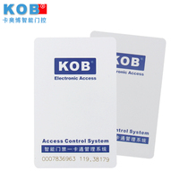 Kob brand ID IC thin card ME M1 electronic Access Card access control system attendance card Community Door Card