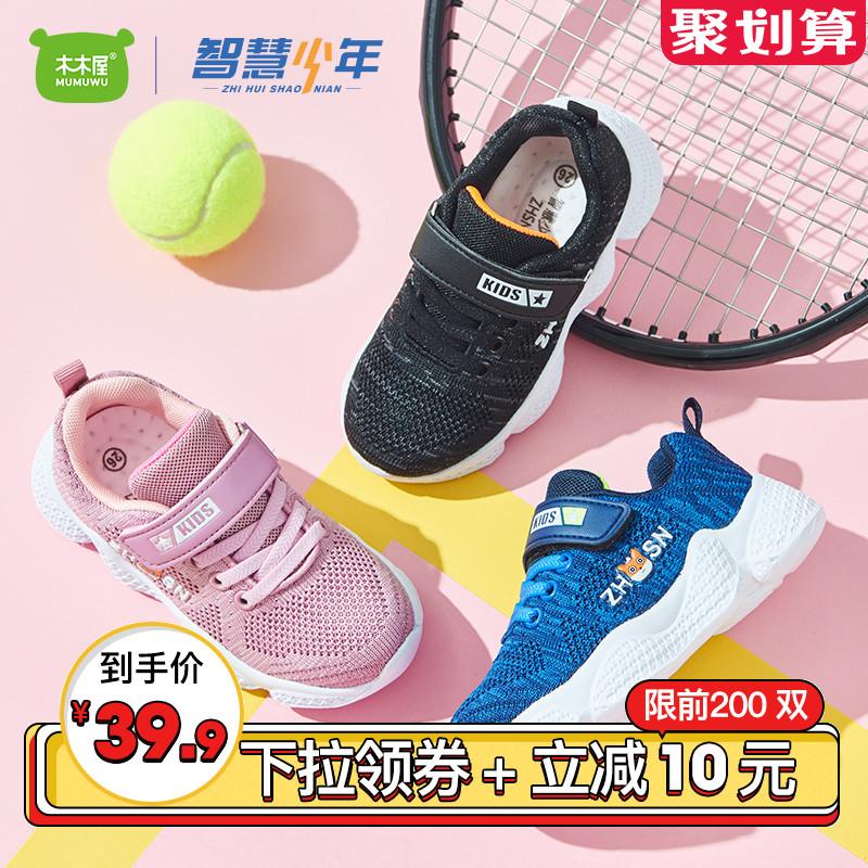 童鞋男童中大童儿童运动鞋2019秋季新款6-12岁时尚女童鞋飞织球鞋