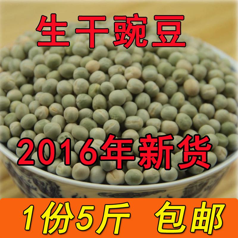 2016 новый год горох сельское хозяйство с дома семена зеленый горох сырье горох сухой горох разное зерна холодный фасоль пшеница фасоль 5 джин пакет mail