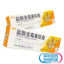 云植 盐酸金霉素软膏 15g克 皮肤感染痤疮膏 祛痘 脓疱疮 毛囊炎