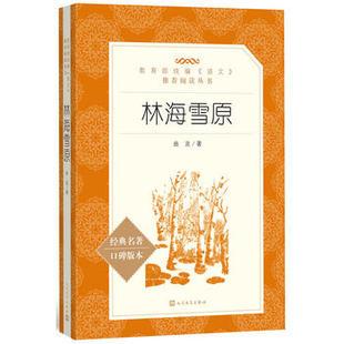 中国现当代文学小说人民文学出版社9787020137299曲波著林海雪原统编语文推荐阅读丛书正版现货