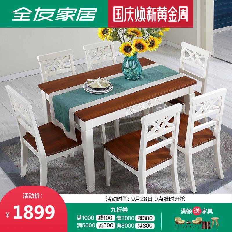 全友家私地中海风格一桌四椅六椅餐厅成套家具组合餐桌椅121102