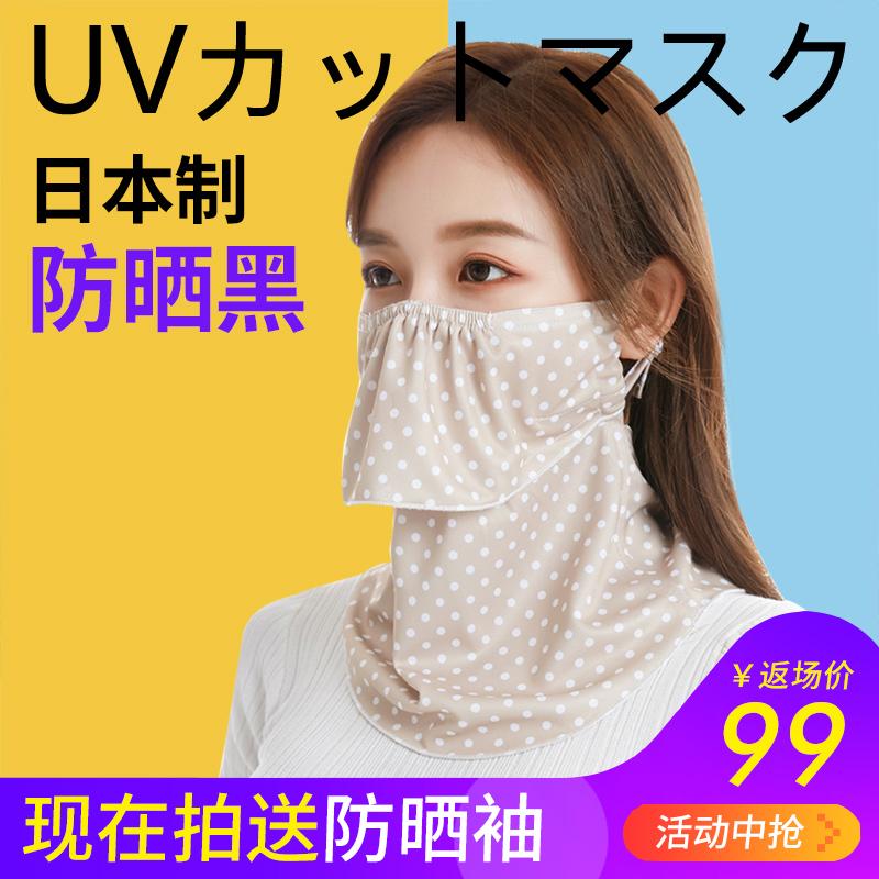 日本防晒面罩女UV夏天遮脸防紫外线护颈透气口罩户外骑行遮阳面纱99.00元包邮