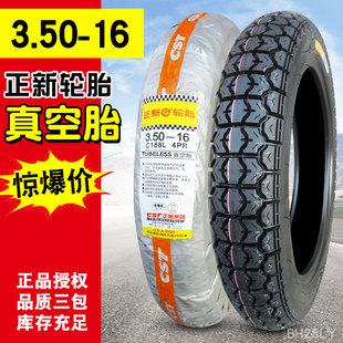 3.50-16正新轮胎真空胎 摩托车外胎3.5厦门35016正新350一16越野