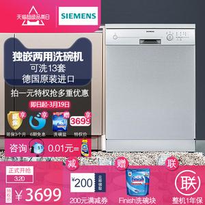 领200元券购买SIEMENS/西门子 SN23E831TI洗碗机独立式全自动家用进口消毒