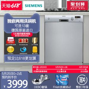 领200元券购买SIEMENS/西门子SN23E832TI落地式嵌入式13套洗碗机进口全自动洗锅