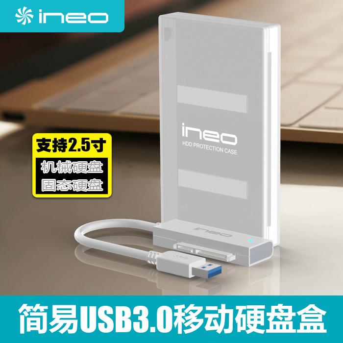 Каждый день специальное предложение 2.5 дюймовый ноутбук жесткий диск коробка 3.0 usb sata поворот usb3.0 машины жесткий диск оболочка